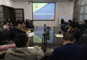 raybet雷竞技app下载raybet雷竞技app党总支召开第一次党员大会
