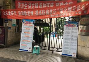 raybet雷竞技app下载raybet雷竞技app党总支、工会组织开展重阳节特别活动