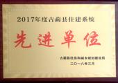 """建安公司被古蔺县评为""""先进单位"""""""